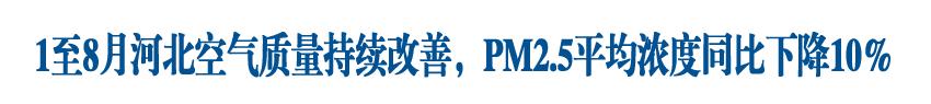 1至8月河北空气质量持续改善,PM2.5平均浓度同比下降10%