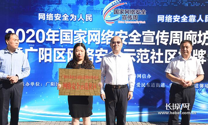 廊坊首个网络安全示范社区落户广阳