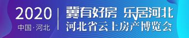 2020河北省云上房產博覽會