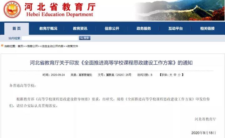 河北省教育厅最新通知!大学课程将有这些新变化