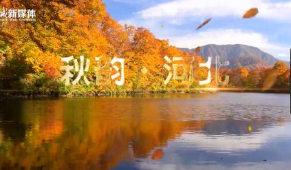 秋韻·河北