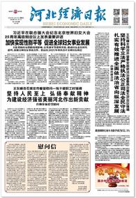 河北經濟日報(2020.10.02)