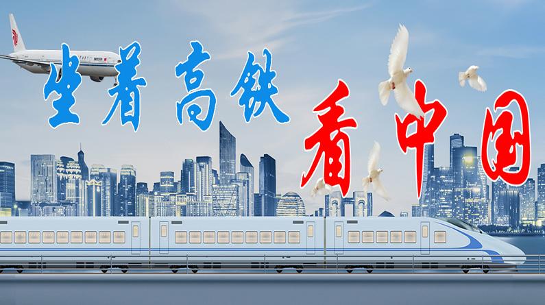 【專題】坐著高鐵看中國