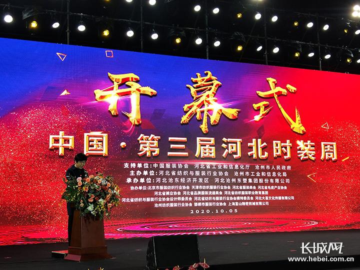 第三屆河北時裝周滄州啟幕