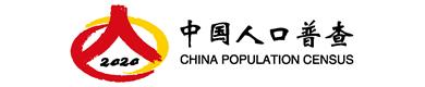 河北省第七次全國人口普查