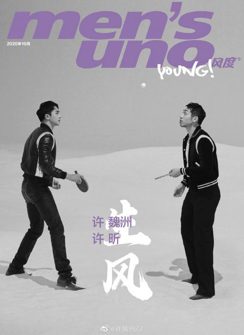 许魏洲发文:我也是和乒乓球世界冠军打过球的人了!-新闻频道-长城网