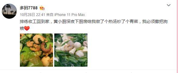 孙莉炫耀老公黄磊深夜为自己加餐:必须撒把狗粮