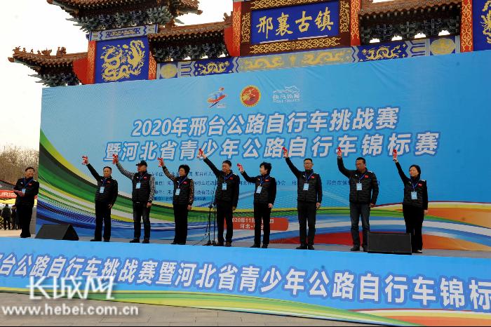 2020年邢台公路自行车挑战赛暨河北省青少年公路自行车锦标赛鸣枪开赛