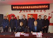 机关扶贫办引进北京徒步运动协会<br>助力脱贫攻坚
