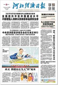 河北经济日报(2020.11.12)