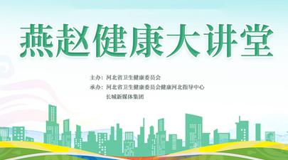 【燕赵健康大讲堂】正确认识哮喘 享受健康生活