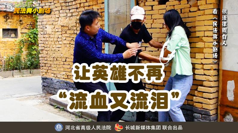 """民法典小剧场丨让英雄不再""""流血又流泪"""""""