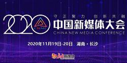 2020中國新媒體大會