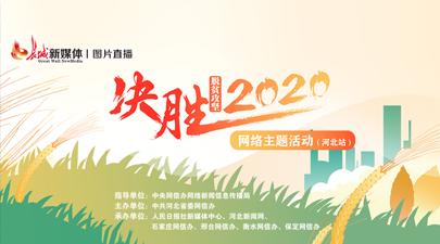 """""""決勝2020""""網絡主題活動(河北站)"""