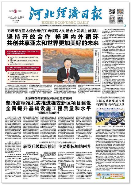 河北經濟日報(20201120)