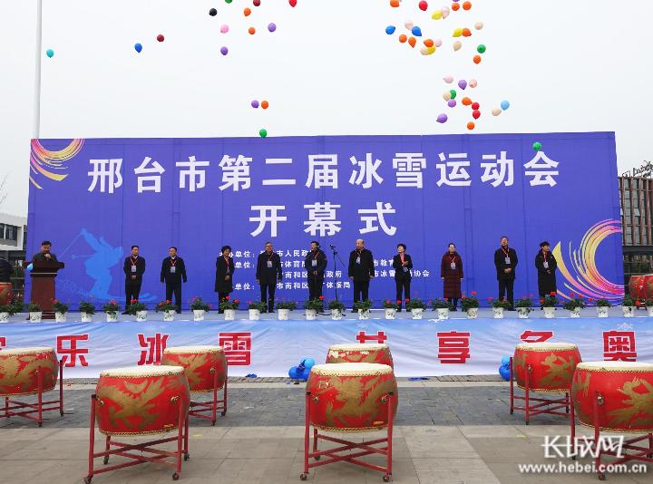 邢台市第二届冰雪运动会今天开幕