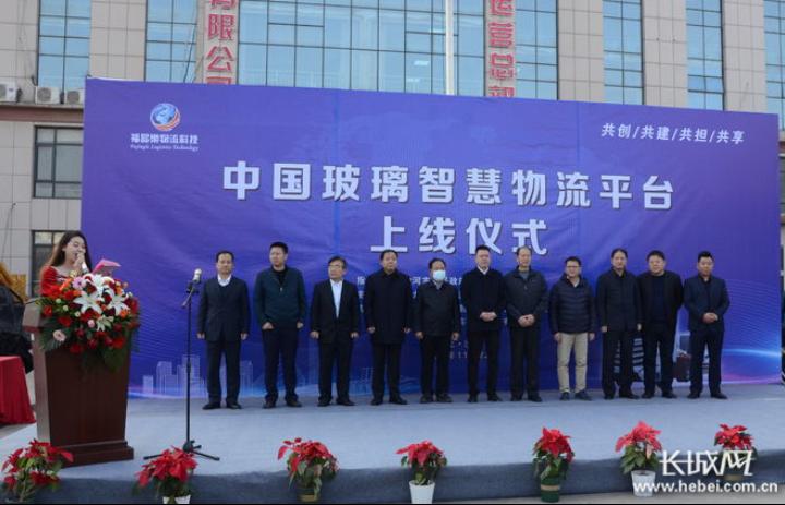 中国玻璃智慧物流平台正式上线