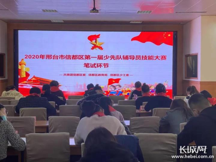邢台市信都区举办第一届少先队辅导员技能大赛活动