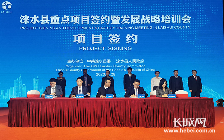 保定涞水县集中签约17个项目 总投资逾220亿元