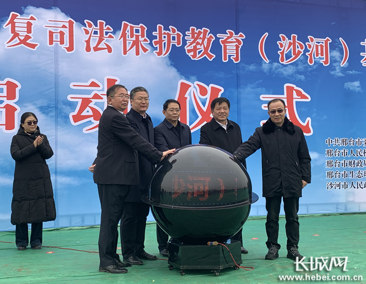 河北省首家生态修复司法保护教育基地在邢台沙河开工建设
