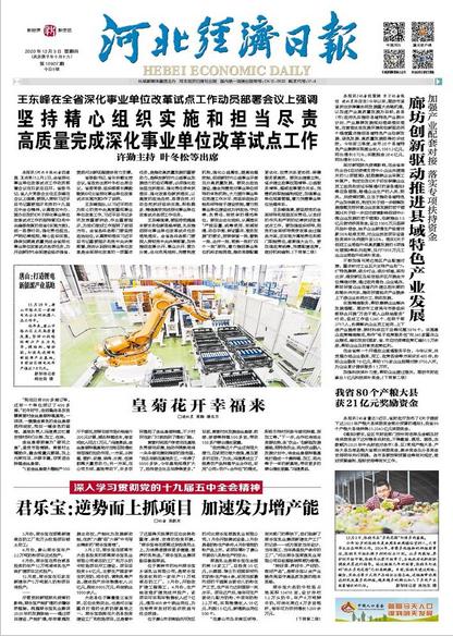 河北經濟日報