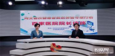 """河北省第八人民醫院:踐行""""老年友善""""文化 關愛老年群體健康"""