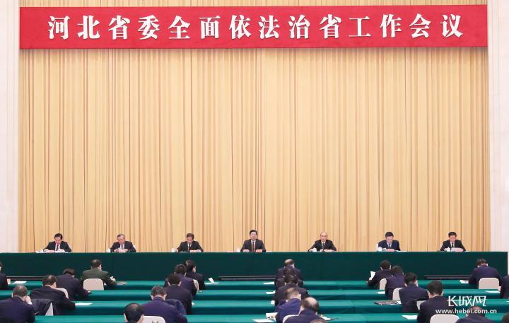 河北省委全面依法治省工作会议在石家庄举行