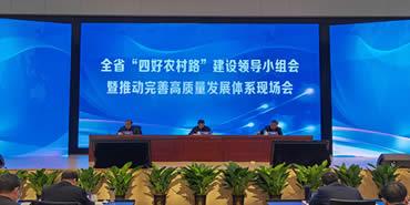 """河北省""""四好农村路""""建设领导小组会举行"""