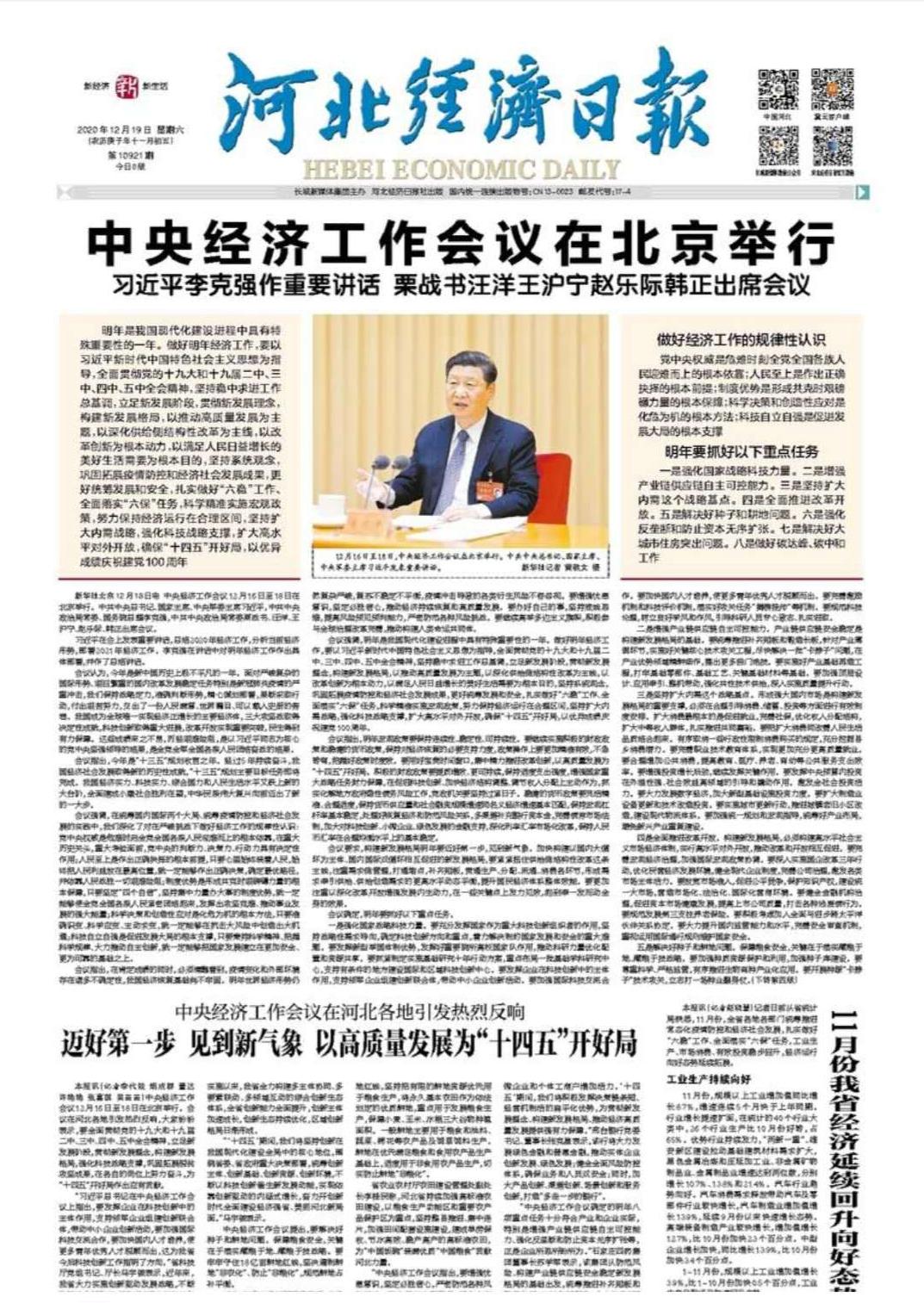 河北经济日报(20201219)