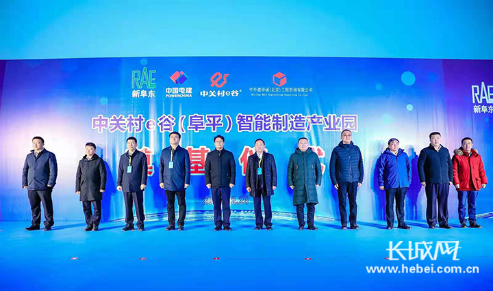 中關村e谷(阜平)智能制造產業園啟動建設