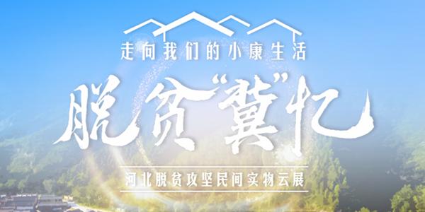 """脫貧""""冀""""憶民間實物云展"""