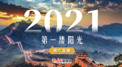 2021年的第一縷陽光