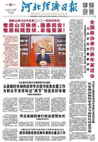 河北經濟日報(2021.01.01)