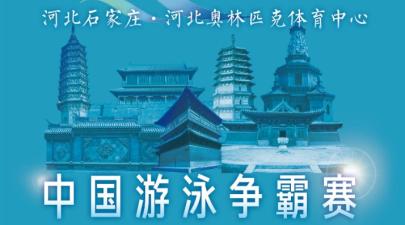 """中国游泳争霸赛 泳坛名将齐聚""""国际庄"""""""