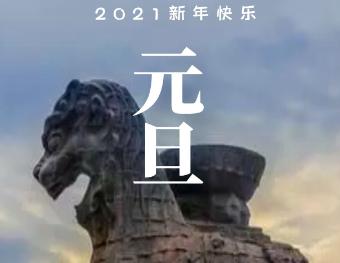 海報|元旦快樂 你好2021