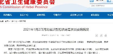 2021年1月2日河北省新增1例確診病例