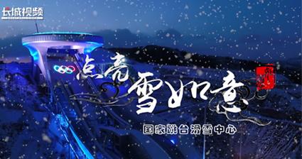 """長城視頻丨點亮""""雪如意"""""""