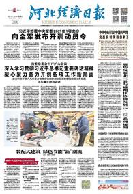 河北经济日报(20210105)