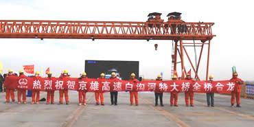 京雄高速公路白沟河特大桥主体工程全部完工