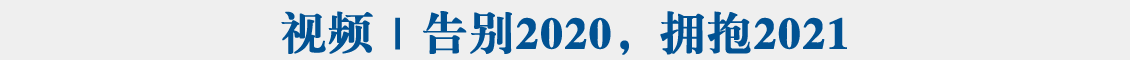 视频|告别2020,拥抱2021