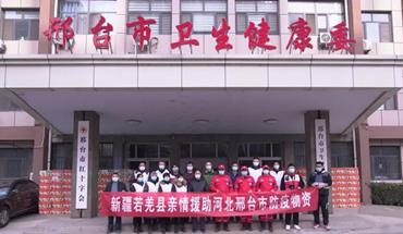 新疆若羌縣捐贈邢臺市100萬防疫物資順利抵達