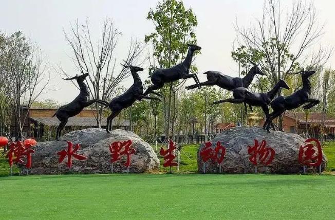 衡水野生動物園2月10日恢復開園