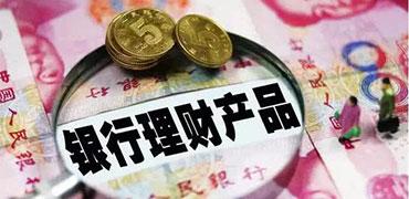 """銀行""""特供""""理財走俏 5.5%收益率再現江湖"""