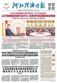 河北經濟日報(2021.02.11)