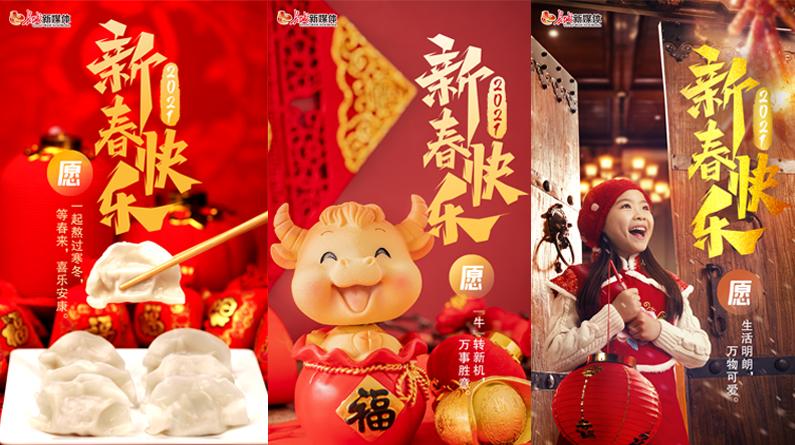 海報派丨2021,新春快樂!