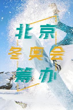 舉全省之力推進冬奧會籌辦