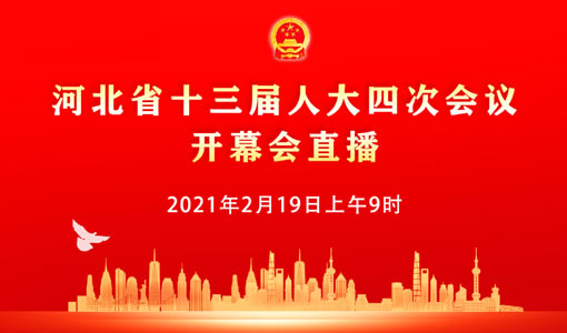 直播 | 河北省十三屆人大四次會議開幕會
