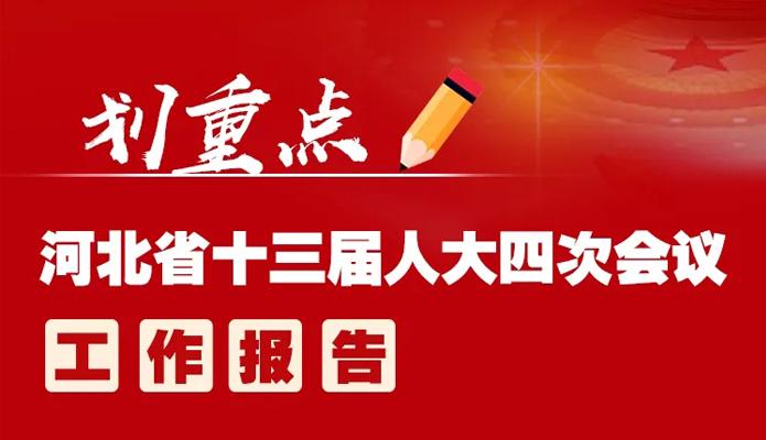 劃重點|河北省十三屆人大四次會議工作報告