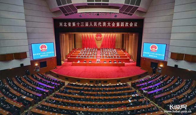 河北省十三屆人大四次會議閉幕