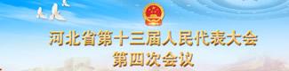 【专题】河北省第十三届人民代表大会第四次会议